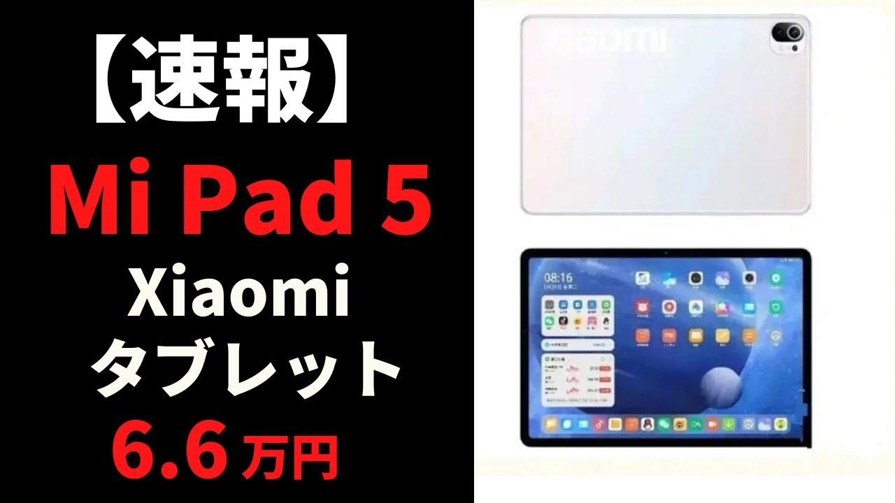 【噂】Xiaomi ハイエンドタブレット Mi Pad 5 が来る!? 6.6万円 これは期待大! 日本で売ってくれ!!
