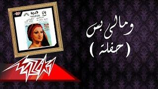 We Maly Bas - Warda ومالى بس - وردة