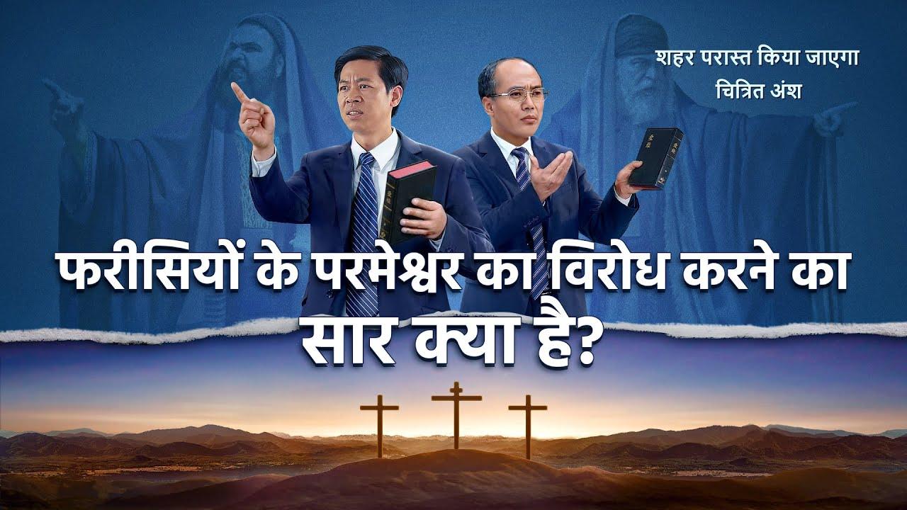 """Hindi Christian Movie """"शहर परास्त किया जाएगा"""" अंश 3 : फरीसियों के परमेश्वर का विरोध करने का सार क्या है?"""