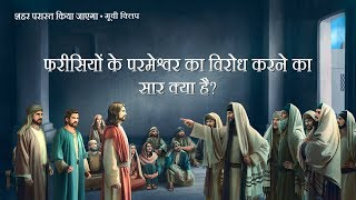 Hindi Christian Movie