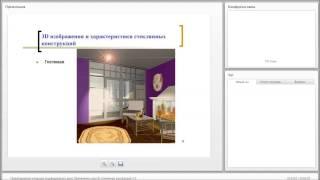 Проектирование интерьера индивидуального дома  Применение и расчёт стеклянных конструкций  Ч 2(, 2015-02-05T14:01:21.000Z)