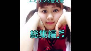 【大松絵美】替え歌動画まとめ!その1