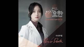 서사무엘 (Samuel Seo) - Pain Or Death 1시간(1hour)