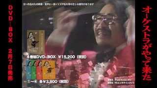 """山本直純・小澤征爾の""""友情の記念碑"""" 「オーケストラがやって来た」DVD-BOX発売!"""