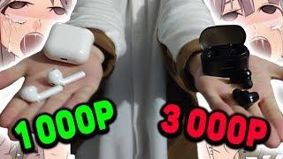 Копия AirPods против Китайских наушников, что лучше? Rock Space VS I9S AirPods