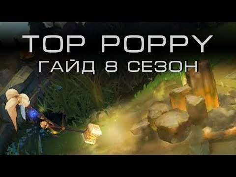 видео: Поппи Топ - Гайд (8 сезон) - league of legends