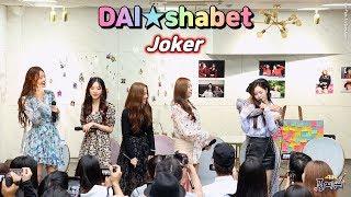 달샤벳(Dalshabet)-Joker [갤러리K 사진전&미니콘서트] 4K 직캠(fancam) by 포에버