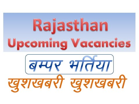 Rajasthan upcoming vacancy | bharti news recruitment | government jobs | बम्पर भर्तिया