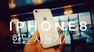 WTD. 아이폰8(iPhone8) 한달 사용 후기