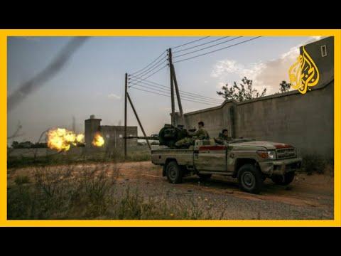 ???? قوات حفتر تنسحب من محاور القتال جنوب العاصمة الليبية طرابس  - نشر قبل 2 ساعة