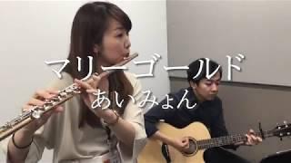 【マリーゴールド】島村楽器静岡パルコ店フルートインストラクターの演奏