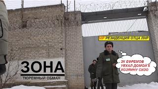 луганское сизо видео