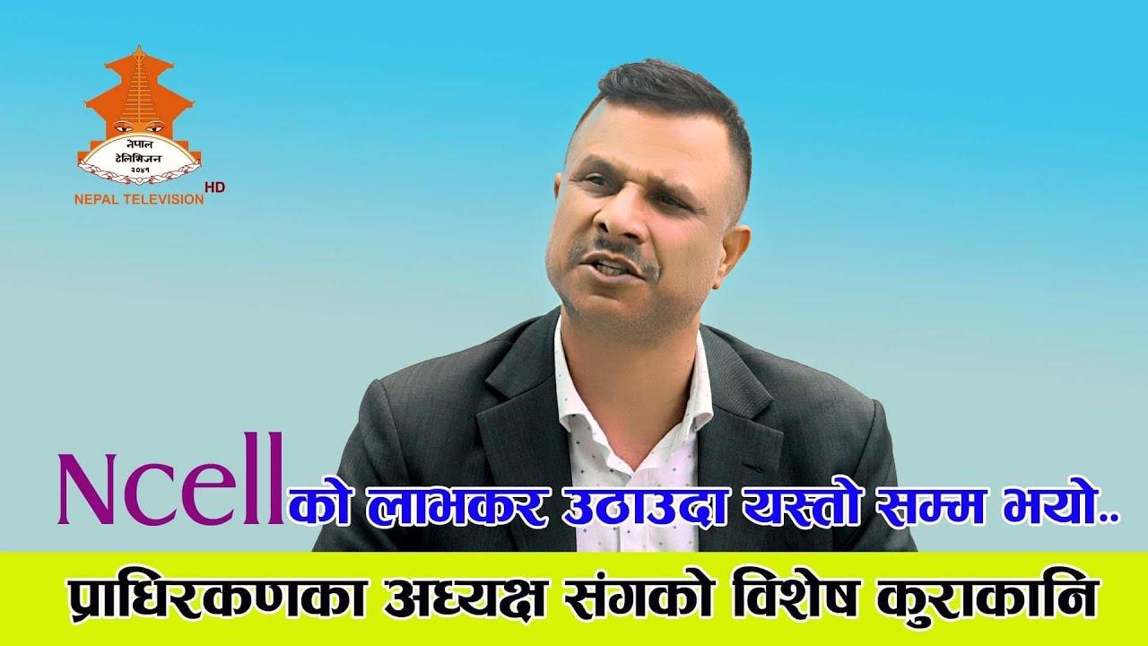 Ncell लाभकार उठाउदा यस्तो सम्म भयो - अध्यक्ष खनाल | Purshotam Khanal