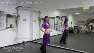 www.samira-dance.ru - Как делать - Волна - Онлайн-школа Самиры (Samira online school) - демо ролик