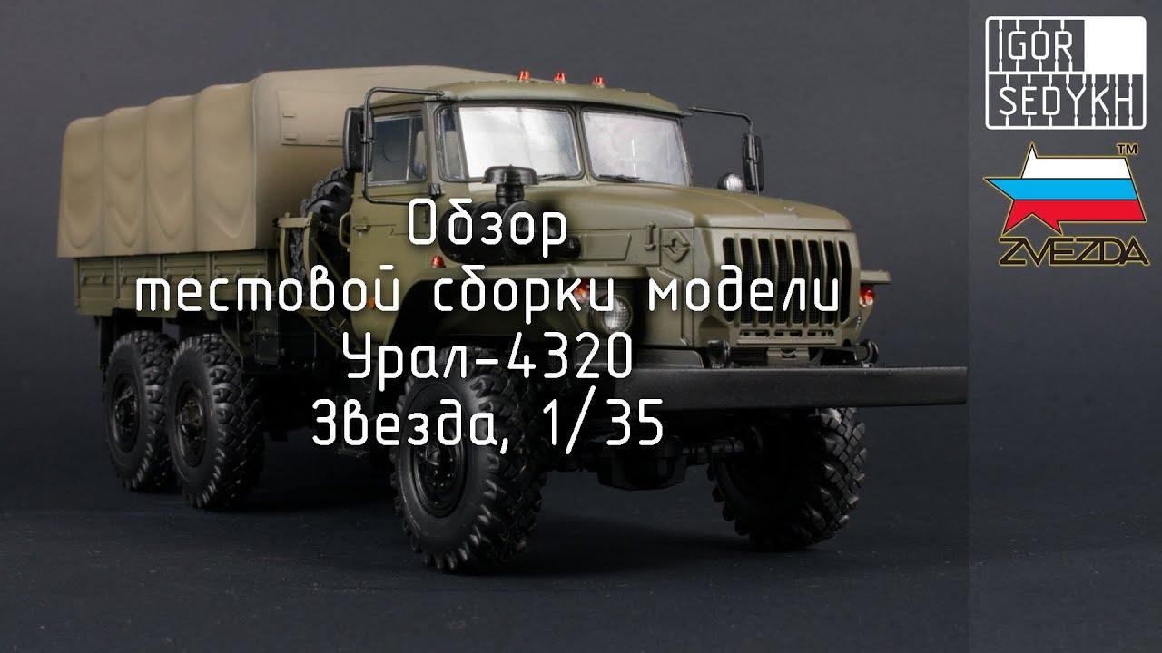 Урал-4320 с консервации ДВС КамАЗ-740.10 (экстерьер) - YouTube