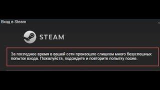🚩 Steam За последнее время в вашей сети произошло слишком много безуспешных попыток входа
