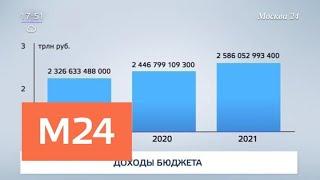 Смотреть видео Собянин подписал закон о бюджете Москвы на 2019-2021 годы - Москва 24 онлайн