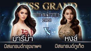 MissGrand The Battle 3  I  มารีม่า มิสแกรนด์กรุงเทพฯ & หงส์ มิสแกรนด์ภูเก็ต  #MissGrandthailand2020