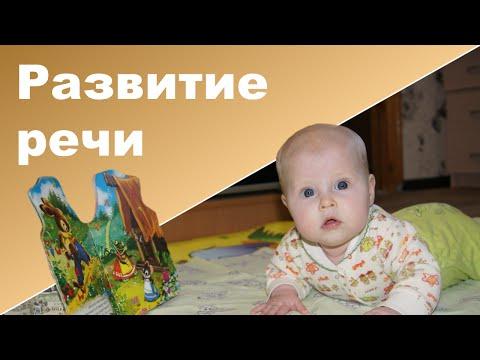 РАЗВИТИЕ РЕЧИ С РОЖДЕНИЯ  Как развивать речь у детей