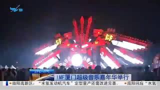 IMF廈門超級音樂嘉年華盛大舉行, 8名全球百大DJ到場演出!