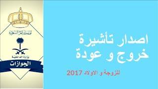 ابشر - اصدار تأشيرة خروج و عودة للزوجة و الاولاد 2017