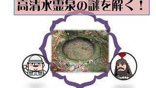 寺内の伝説「高清水霊泉の謎を解く」
