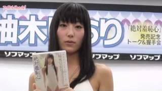 グラビアアイドル・柚木しおりの2枚目となるDVD『柚木しおり 絶対羞恥心...
