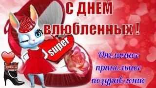 Super прикольные поздравления с днем влюбленных красивое видео поздравление с днем Валентина