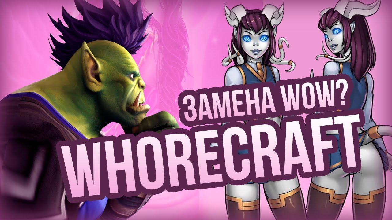WhoreCraft: Замена WOW? - YouTube