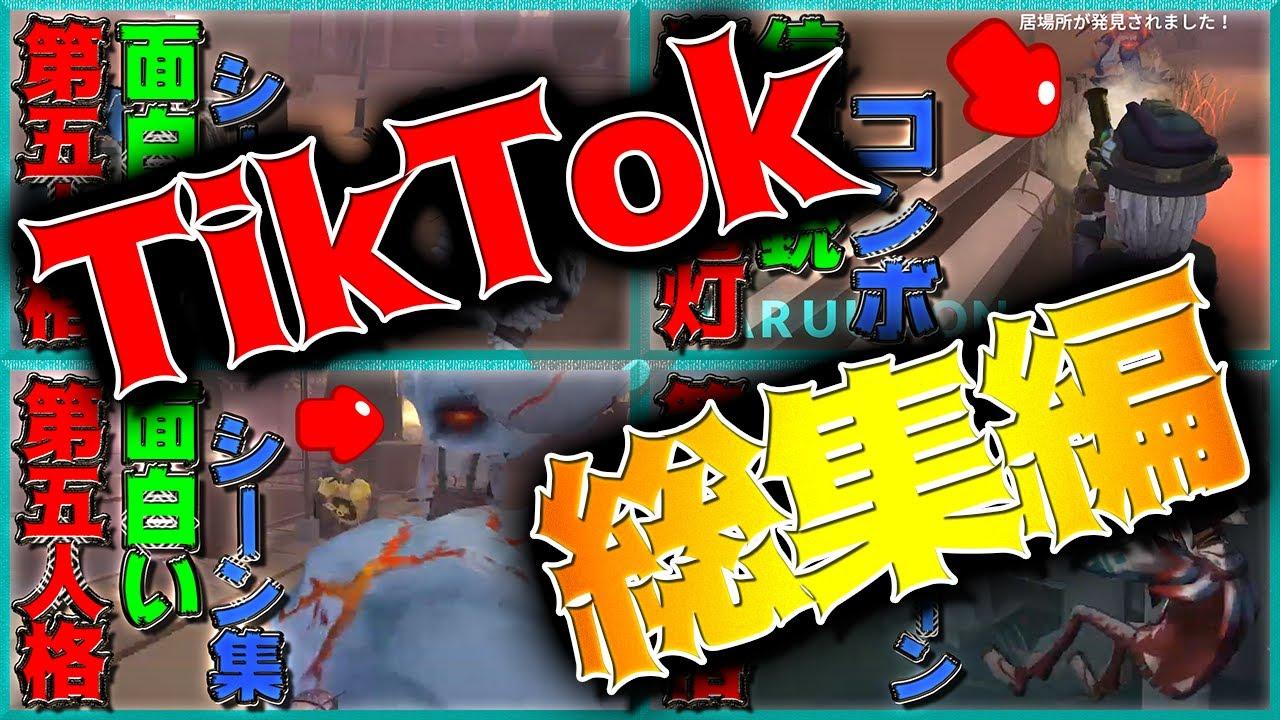 【第五人格】TikTokおもしろシーン総集編!面白かったところまとめてみた【identityⅤ】