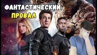 ТРЕШ ОБЗОР ФИЛЬМА ФАНТАСТИЧЕСКАЯ ЧЕТВЁРКА