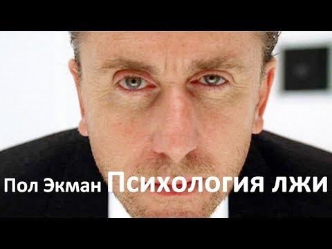 Пол Экман  2 Психология лжи. Обмани меня, если сможешь