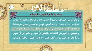 أدعية السيدة الزهراء (ع ) | دعاء يا عالم الغيب والسرائر - بصوت القارئ الخطيب الحسيني عبدالحي آل قمبر