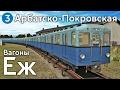 Будни машиниста в TRAINZ Арбатско Покровская линия Московское метро АПЛ mp3