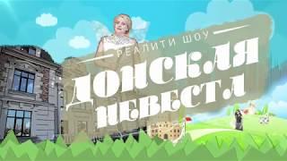 7 серия реалити шоу Донская Невеста