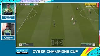 CYBER CHAMPIONS CUP ПОКАЗАТЕЛЬНЫЕ МАТЧИ