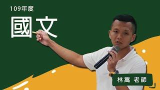 109初等-國文-林嵩-超級函授(志光公職‧函授權威)