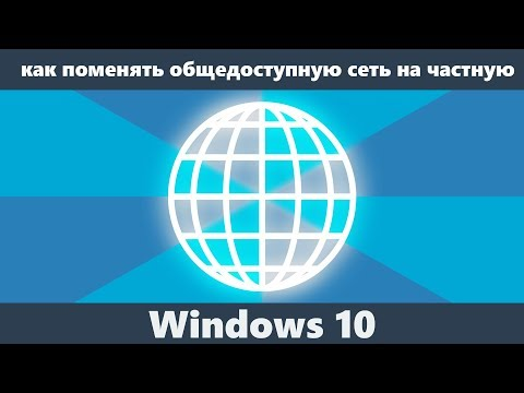 Как изменить общедоступную сеть на частную в Windows 10