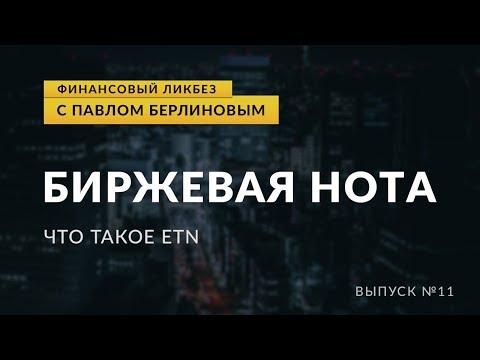 Что такое ETN? Биржевая нота ETN   Global Finance