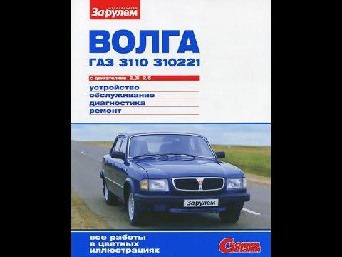 Руководство по ремонту ГАЗ 3110 / 310221 / Волга
