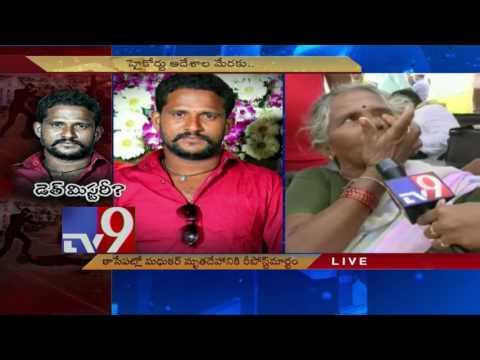 Re postmortem to Madhukar dead body soon - TV9