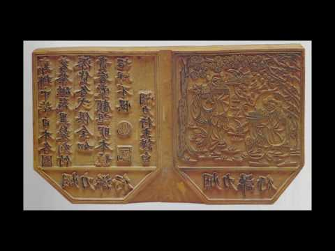 18A, part 2. Pictorial Woodblock Printing in China