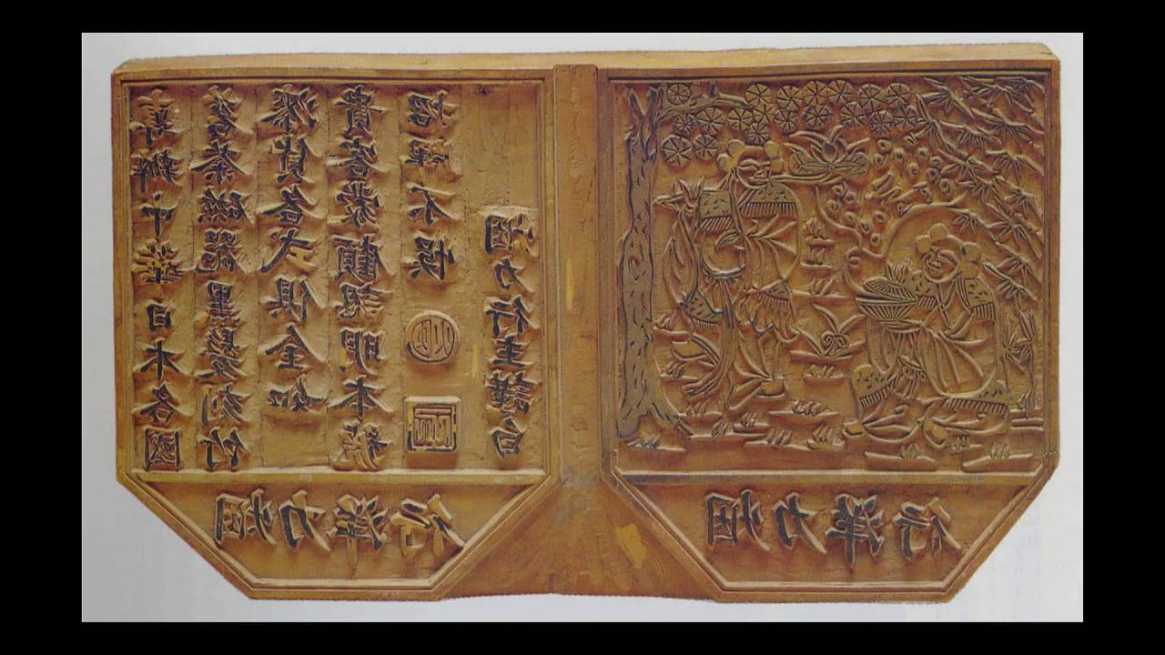 18A, part 2  Pictorial Woodblock Printing in China