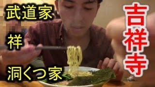 日本のラーメン全店制覇 61 (吉祥寺編2)「武道家、祥、洞くつ家」Must Eat Ramen in Japan [ramen otaku] [IKKO'S FILMS] in kichijouji