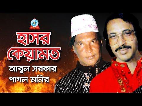 Abul Sarkar, Pagol Monir - Hasor Keyamot | হাসর কেয়ামত | Pala Gaan | Sangeeta