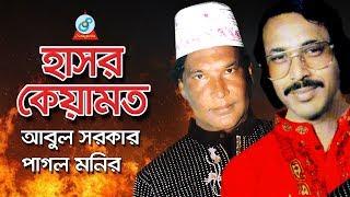 Hasor Keyamot | হাসর কেয়ামত | Abul Sarkar, Pagol Monir | Pala Gaan | Sangeeta