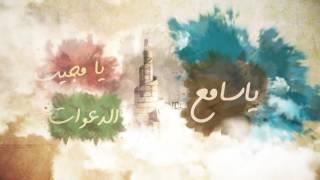 ابتهالات رمضان 5