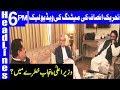 Leaked Video Exposes Conspiracy against CM Punjab | Headlines 6 PM | 10 November 2018 | Dunya News