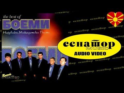 BOEMI - Shto mozhe ljubovta - (Najubavi Makedonski Pesni) - Senator Music Bitola