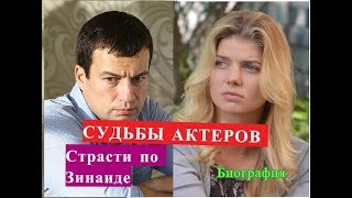 Страсти по Зинаиде СУДЬБЫ АКТЕРОВ Биография